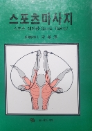 스포츠 마사지( 스포츠 테이핑 SPORT TAPING)  송기택 / 도서출판 진명