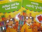 아서 챕터북 롱테일 에디션 Book 09 - 아서와 사라진 일기장 : Arthur and the Lost Diary