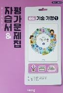 비상교육 중학교 기술 가정 1 자습서&평가문제집 김지숙외 15개정 2020