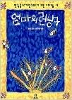 엄마의 런닝구 - 어린이들의 진솔한 마음이 담긴 시 모음.  1판25쇄