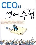 CEO의 영어 수첩 - CEO들이 수첩에 꼭꼭 적어 놓고 회의 때마다 꺼내 쓰는 알짜 영어 표현 1판 2쇄