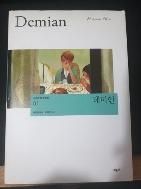 데미안(크눌프 세계문학 컬렉션1)