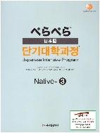 ぺらぺら 페라페라 일본어 단기대학과정 Native - 3 ★CD없음★