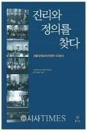 『진리와 정의를 찾다-서울대학교아카데미 50년사』 발간