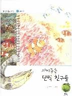 사이좋은 단짝 친구들 (원리친구 과학동화, 08 - 동물 : 공생)   (ISBN : 9788989434696)