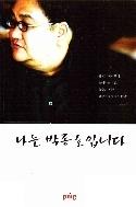 나는 박종호입니다