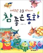 참 좋은 동화 - 저학년 논술 다지기 1판1쇄