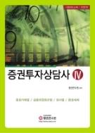 증권투자상담사 4 (2008)