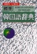[일어원서 한일사전] 標準 韓國語辭典 (2008년 초판 3쇄) [가죽커버&케이스 포함]