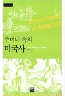 주머니 속의 미국사 - 신대륙 발견에서 9.11 테러까지 초판 2쇄