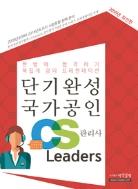 2016 단기완성 국가공인 CS Leaders 관리사