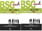 중소기업의 전략적 성과관리(BSC) 이론편, 실무편 (총2권)