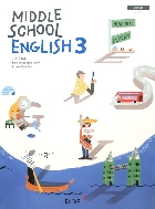 중학교 영어 3 교과서-동아출판 윤정미 -2015 개정 교육과정