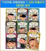 추리 천재 엉덩이 탐정 1~7권 세트(전 7권) + 제8권 + S1(카레사건 = [전9권],세트 ★19년 최신판★