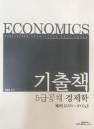 기출책 5급공채 경제학 제2권(2005~2009년) -황종휴 #