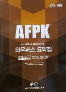 2015 AFPK 와우패스 요약집 module1 ★비매품★