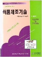 식품제조기술 - 식품제조기사 실기 (1·2급 핵심정리 및 문제해설) (1997년 보정 제4판)