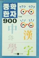 중학한자 900 초판