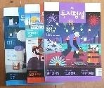 중학 독서평설 2019년1월.4월.5월호 (3권) 상품설명필독