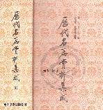 역대명편상석집성 상하 歷代名篇賞析集成 (전2권)