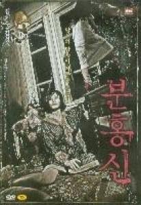 분홍신(1disc)