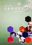 국가공인 신용관리사 - 신용관리실무 3 (2009년)