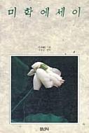 미학에세이(청년 문고 14)   (유 홍준 편역)