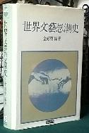 세계문예사조사 (초판본)