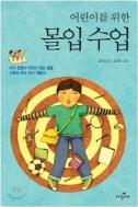 어린이를 위한 몰입 수업 - 자기 운명의 주인이 되는 법을 가르쳐 주는 자기 계발서 동화 1판8쇄