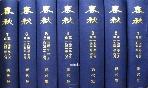 춘추 春秋 (전7책)