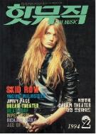 핫뮤직 (HOT MUSIC) 1994년 2월호