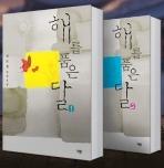해를 품은 달 1,2권 세트 / 정은궐