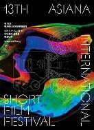제13회 아시아나국제단편영화제 13Th. Asiana International Short Film Festival