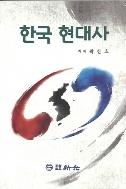 한국 현대사