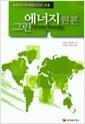 그린 에너지 원론  : 후쿠시마 원전사고의 교훈