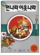 21세기 먼나라 이웃나라 7 일본인편 - 대한출판문화협화 청소년 추천도서, 한국어린이도서상 특별상을 받은 글로벌시대의 필독서! 1판 142쇄