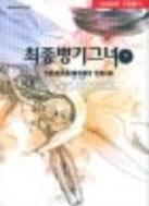 최종병기 그녀 1-7완결/