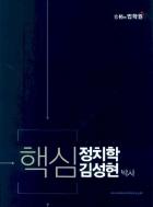 핵심 정치학 김성현 박사 #