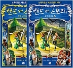 랜드 오브 스토리 4 (왕국넘어로)- 상,하  전2권