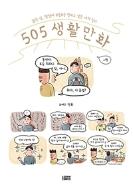 505 생활만화 (1~2)