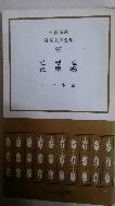 열명길(삼성신서:한국문학전집97)  중판(1975년)