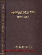 북한고고 학술총서 19 조선민족의 반침략투쟁사 (고조선~발해편) (82-8/119-8)