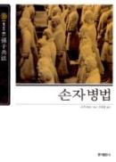 손자병법 (孫子兵法) [동양고전 - 슬기바다] : 동서양을 초월하여 가장 널리 읽히는 병법 철학서