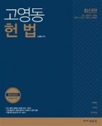 2018 고영동 헌법 (2018.01 발행)