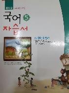 동아출판 중학교 국어5자습서(전경원)
