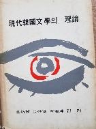 현대한국문학의 이론(김병익/김주연/김치수/김현) 1978중판