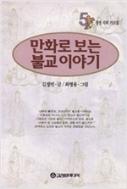 만화로 보는 불교 이야기.전5권.소장용.1998초판2쇄