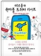 미르몽의 원더풀 트위터 라이프 - 이 팀장의 좌충우돌 트위터 적응기 1판1쇄