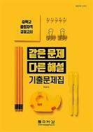 고등학교 입학자격 검정고시 기출문제집(2008)(8절) ★2020년판★#
