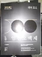 2016 공단기 엄선 500제 국어